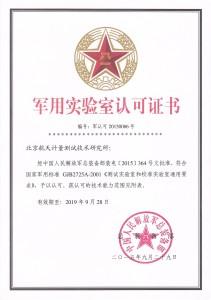 4、军用实验室认可证书